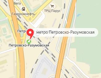 Вызов ветеринара на дом в районе метро Петровско-Разумовская