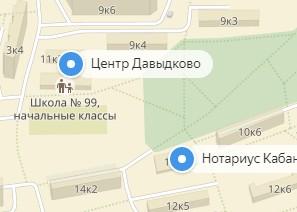 Вызов ветеринара на дом в районе метро Давыдково